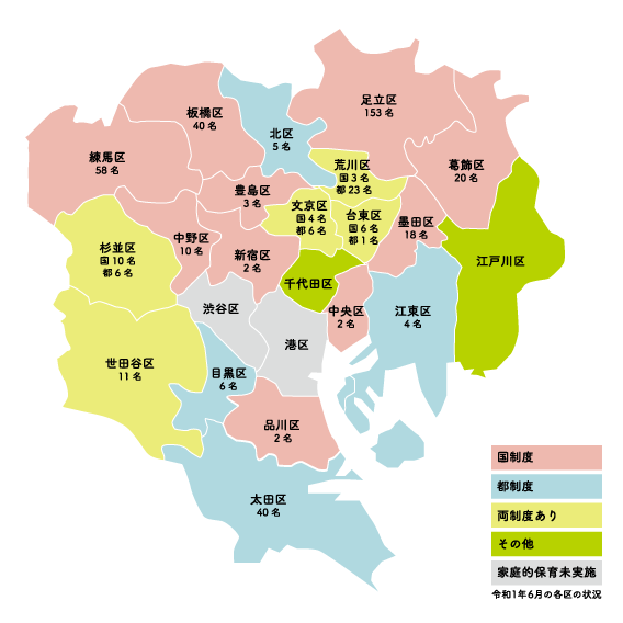 江戸川 区 保育園 空き